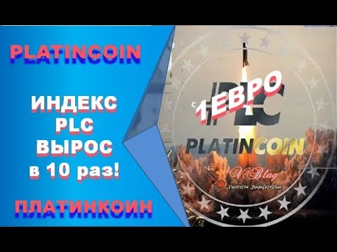 PLATINCOIN ПЛАТИНКОИН  КУРС 1 PLC 10 евро  Индекс PLC Вырос в 10 раз