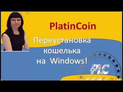 Platincoin. Переустановка кошелька на Windows
