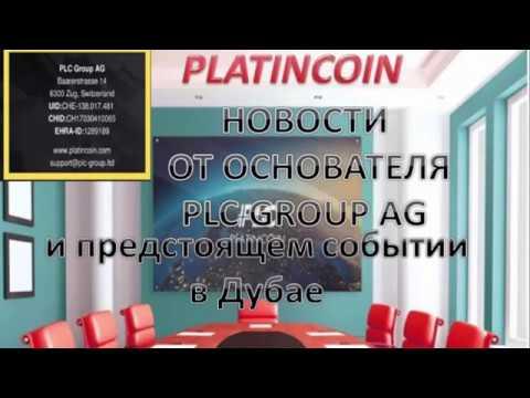 Platincoin Новости от Основателя PLC GROUP AG Платинкоин  и предстоящем событии в Дубае