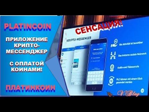 PlatinCoin ПЛАТИНКОИН Приложение Криптомессенджер с Оплатой Коинами! Новости PLC GROUP AG
