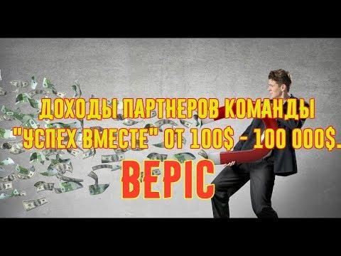 """Доходы партнеров команды """"Успех Вместе"""" от 100$ - 100 000$. #Bepic!"""