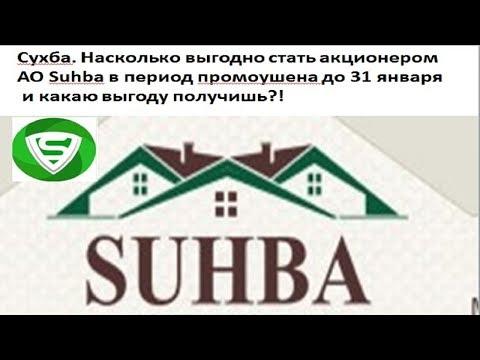 Сухба.Насколько выгодно стать акционером АО Suhba в период промоушена до 31 января