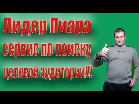Как Получить Целевую Аудиторию ВКонтакте