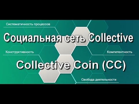 Collective — социальную сеть для профессионалов раздает по 285 дол