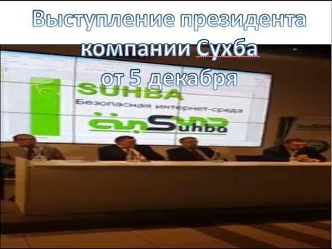 Сухба. Выступление президента компании Suhba от 5 декабря 2017 г