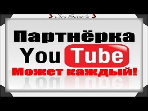 "Партнерка ютуб - ""tube-partner"""
