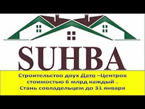 Сухба.Строительство двух Дато -Центров Suhba. Стоимость 6 млрд каждый