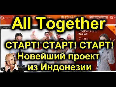 Alltogether Today - аналог Голдлайн!
