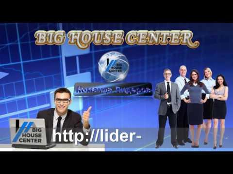 BIG HOUSE CENTER   Перые действия  Создаём клоны