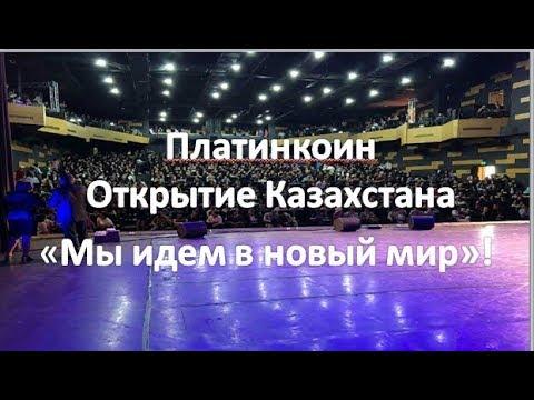 PlatinCoin Платинкоин. Открытие Казахстана. Мы идем в новый мир