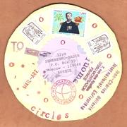 """to Ilya Semenko-Basin, """"circles"""", verso"""