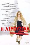 Η Λιμουζίνα (2013)