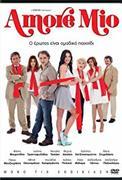 Amore Mio (2015)