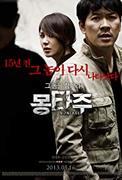 Montage (2013) Mong-ta-joo