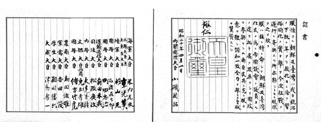 《詔書四月一日・朝鮮及台湾住民政治参与ニ関スル詔書》之裕仁天皇真跡影像:自1945年4月1日起日本台灣已正式納入日本神聖不可分割領土之一部份。直到2010年本土台灣人還是日本人