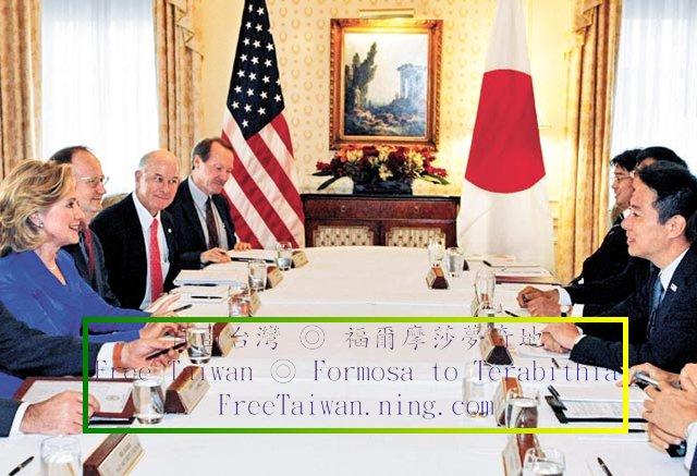 2010-09-24 香港蘋果日報-日本外相引述會談內容:希拉莉稱釣魚台屬日本 自由台灣◎ 福爾摩莎夢奇地 Free Taiwan ◎ Formosa to Terabithia FreeTaiwan.ning.com