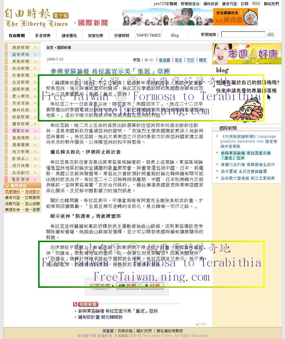 2009-07-23 自由電子報 - 參與東協論壇 希拉蕊宣示美「重返」亞洲 自由台灣◎ 福爾摩莎夢奇地 Free Taiwan ◎ Formosa to Terabithia FreeTaiwan.ning.com