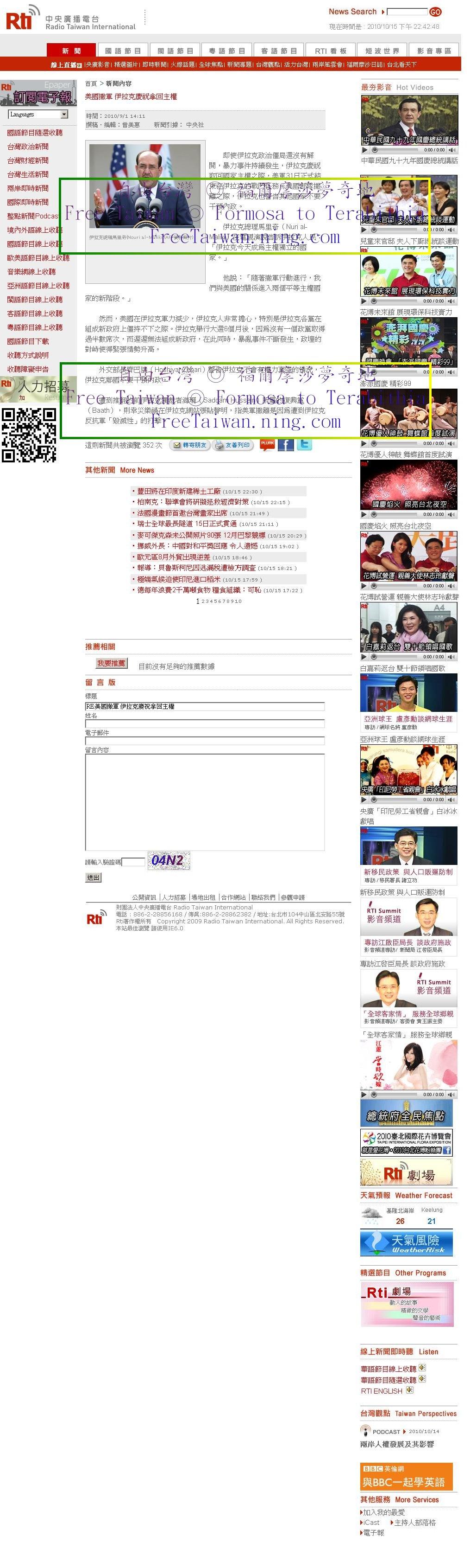 2010-09-01 美國撤軍 伊拉克慶祝拿回主權 - 中央廣播電台新聞頻道 自由台灣◎ 福爾摩莎夢奇地 Free Taiwan ◎ Formosa to Terabithia FreeTaiwan.ning.com