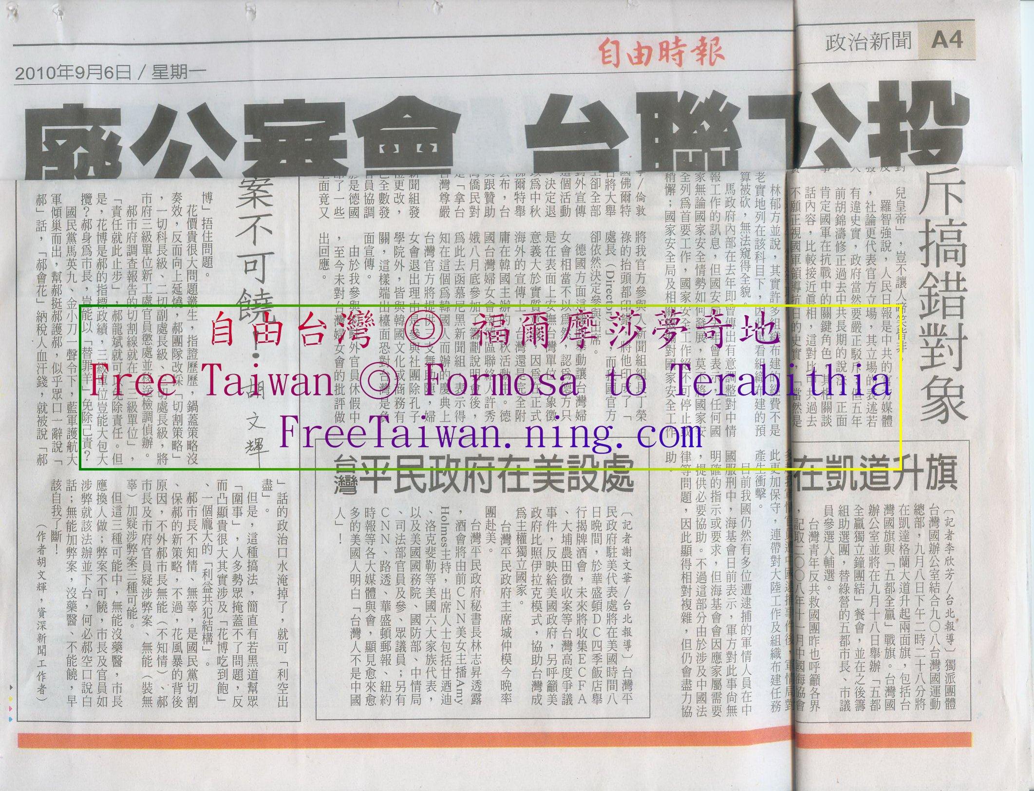 2010-09-06 自由時報-台灣平民政府在美設處 政治新聞 A4版 自由台灣◎ 福爾摩莎夢奇地 Free Taiwan ◎ Formosa to Terabithia FreeTaiwan.ning.com