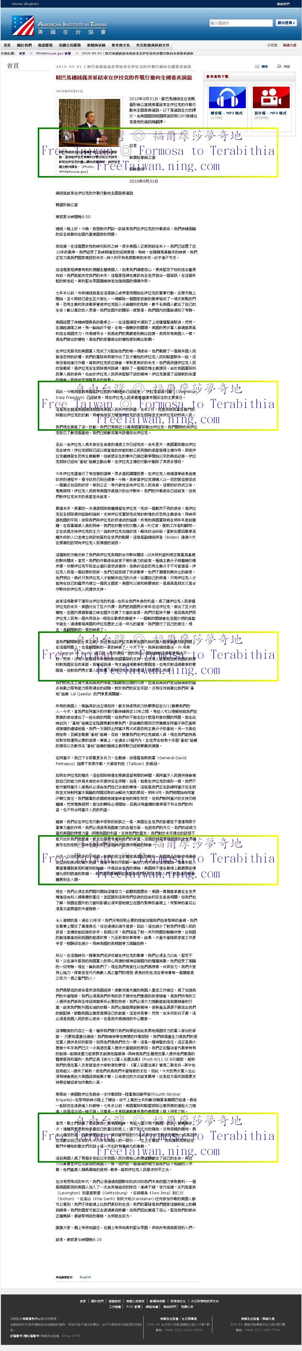 2010-09-01 歐巴馬總統就美軍結束在伊拉克的作戰行動向全國發表演説 - AIT美國在台協會 - Whitehouse.gov 白宮新聞 自由台灣◎ 福爾摩莎夢奇地 Free Taiwan ◎ Formosa to Terabithia FreeTaiwan.ning.com