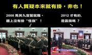 2012-05-20 中華民國第十二屆總統、副總統就職典禮...遭質疑本來就有掛?