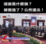 2012-05-20 中華民國第十三屆總統、副總統就職典禮...不過這面是什麼旗?
