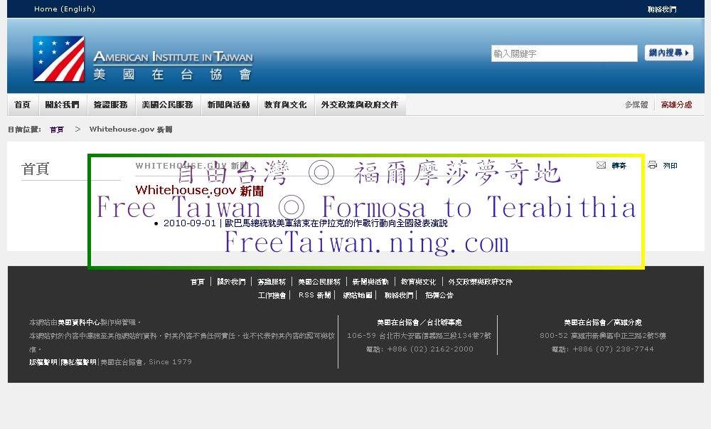 2010-09-01 歐巴馬總統就美軍結束在伊拉克的作戰行動向全國發表演説 - AIT美國在台協會 - Whitehouse.gov 新聞 - 首頁 自由台灣◎ 福爾摩莎夢奇地 Free Taiwan ◎ Formosa to Terabithia FreeTaiwan.ning.com