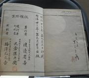 ehon3 1881 Japanese colour Woodblock Prints