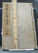 ehon1 1881 Japanese Woodblock Prints
