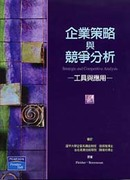 Strategic and Competitive Analysis Chinese 2nd Edition