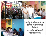 One day Free health camp on occasion of Hahnemann Birthday week