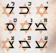 22 letters of the Hebrew alphabet and how they are found on the 6 pointed star 2