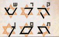 22 letters of the Hebrew alphabet and how they are found on the 6 pointed star 3
