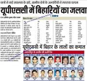 Bihar in UPSC 2012
