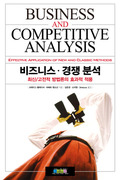 Business and Competitive Analysis in Korean 2010