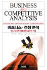 BusinessandCompetitiveAnalysisinKorean2010