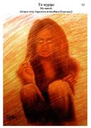 Πίνακες μου στην Δημοτική Πινακοθήκη Κέρκυρας !..