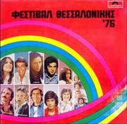 Δίσκος Φεστιβάλ Θεσσαλονίκης 76