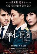 Dai chat fong yin (2014) The Seventh Lie