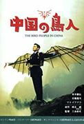 The Bird People in China…