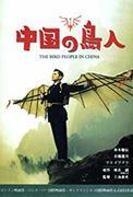 The Bird People in China /  Chugoku no chojin (1998)