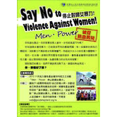 Say No to Violence against Women