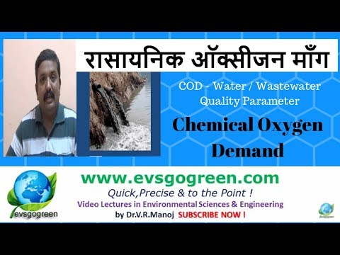 रासायनिक ऑक्सीजन माँग Chemical Oxygen Demand Quick & Easy to understand video lecture in Hindi