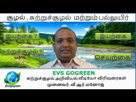 சுற்றுச்சூழல் மற்றும்  பல்லுயிர், Environment, Ecosystem and Biodiversity video lecture in Tamil