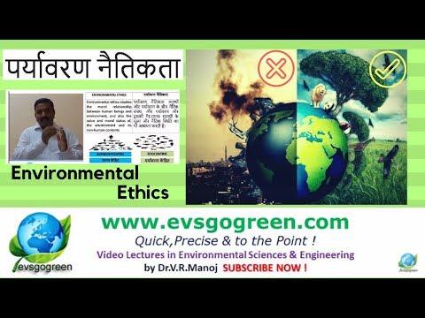 पर्यावरण नैतिकता (Environmental Ethics) in Hindi