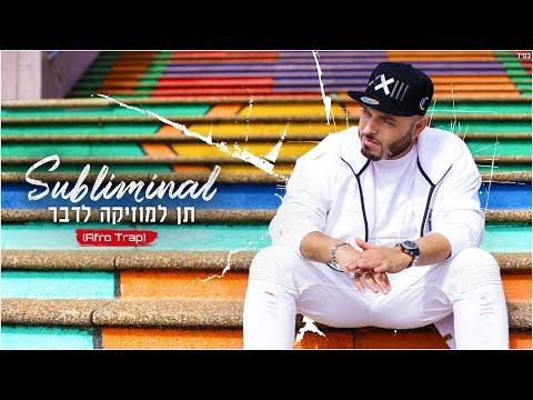 Subliminal - Let The Music Talk (Afro Trap) סאבלימינל - תן למוזיקה לדבר | קליפ רשמי