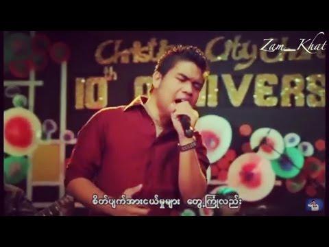 fSang Pi - Thint A Nar Mar သင့္အနားမွာ (Myanmar Gospel New Song 2016)