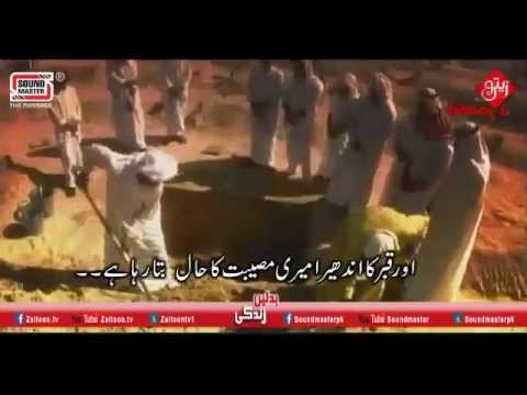 Dust is my bed (Urdu Version)