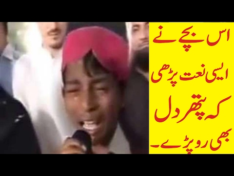 Amazing voice Pakistani children