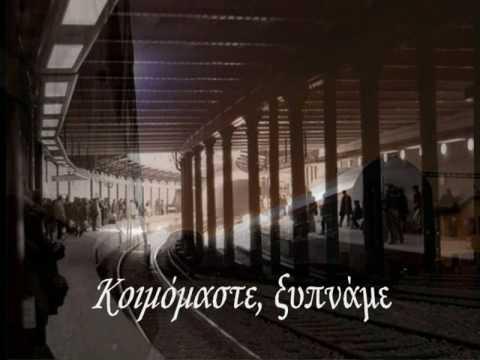 Το Τρένο της Ζωής μας..